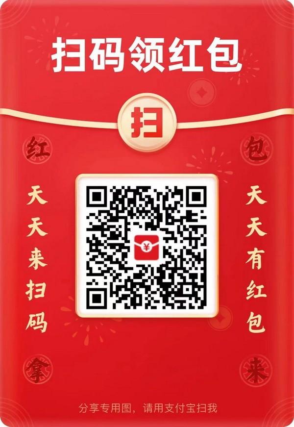 支付宝扫码领红包二维码在哪开通?2021支付宝扫码领红包怎么用?1