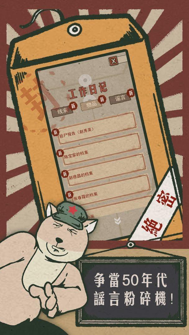 藏狐侦探之水猴子杀人事件游戏下载手机版