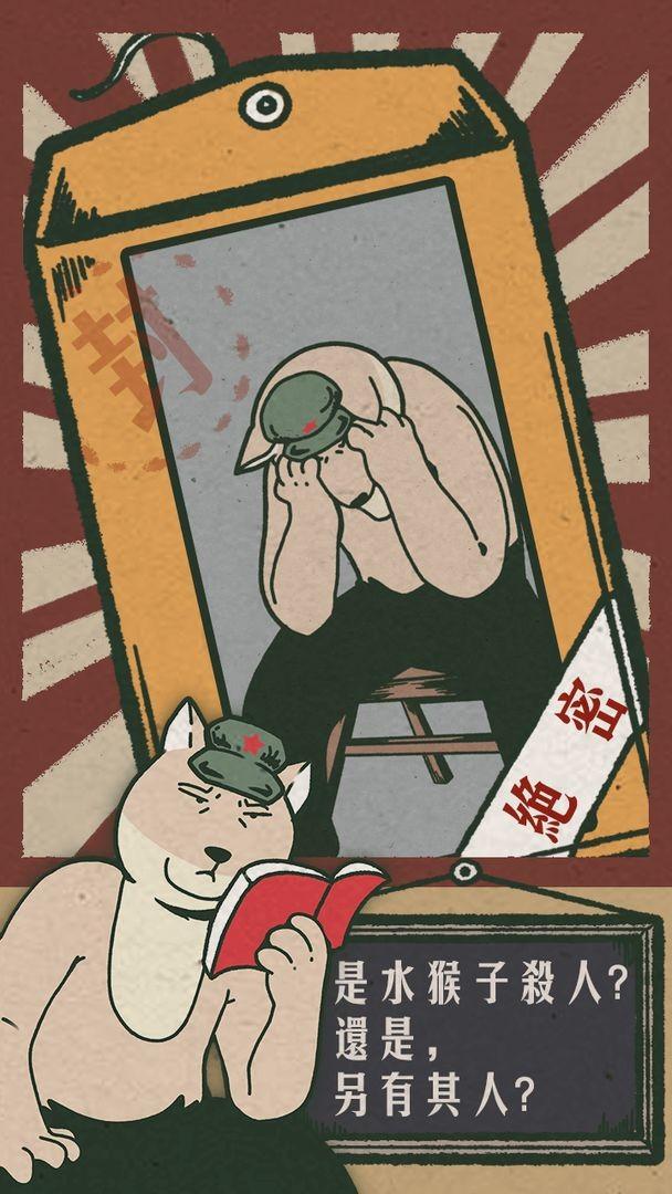 藏狐侦探之水猴子杀人事件手机版下载