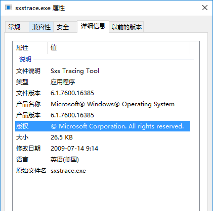 sxstrace.exe工具下载绿色版