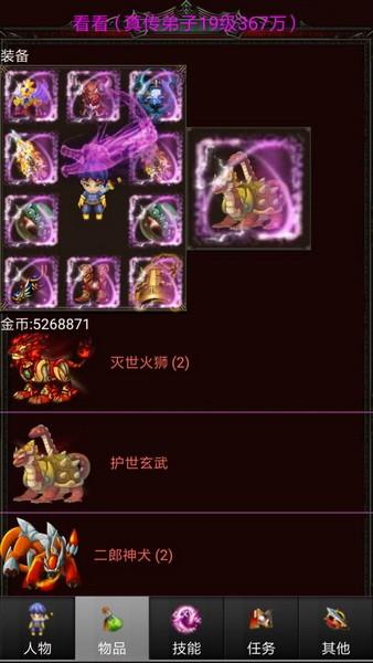 蜀山绝世剑五游戏下载安装正版