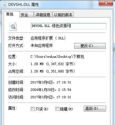 comres.dll下载正式版