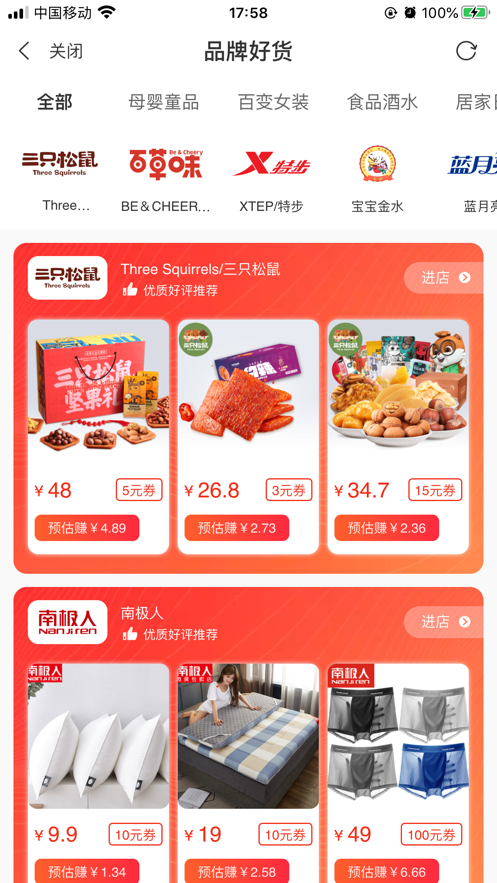 淘淘象app下载正式新版