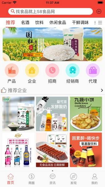 58食品网app下载