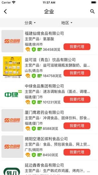 58食品网手机app下载新版本