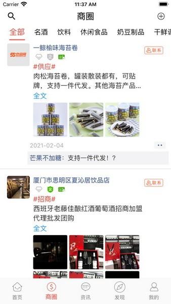 58食品网app下载新版