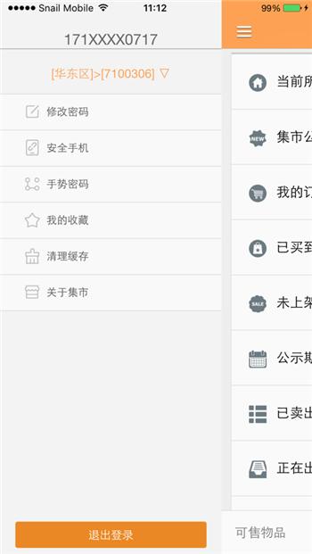 蜗牛集市app下载正版地址