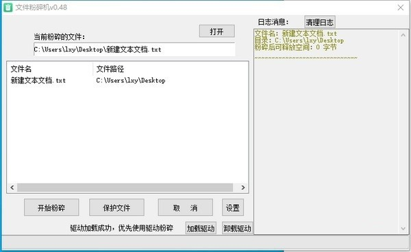 文件粉碎机软件下载绿色免费版