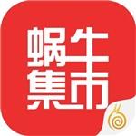 蜗牛集市app正版