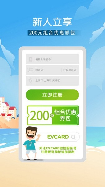 evcard租车下载手机新版本