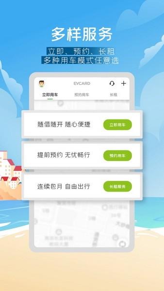 evcard共享汽车app下载新版
