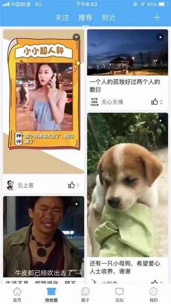 山水网app下载手机版