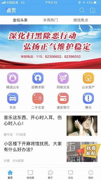 山水网论坛app下载安装手机版