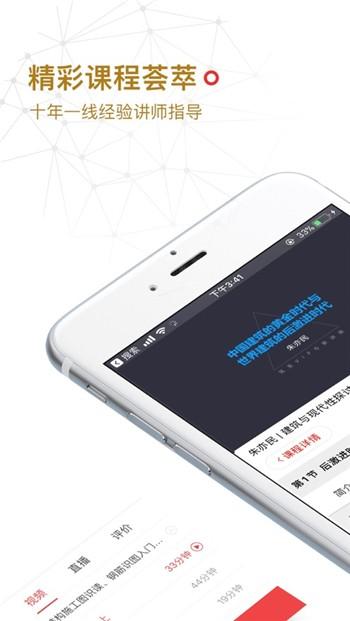 筑龙网app手机版下载安装
