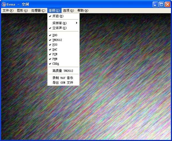 md模拟器电脑pc版下载中文版