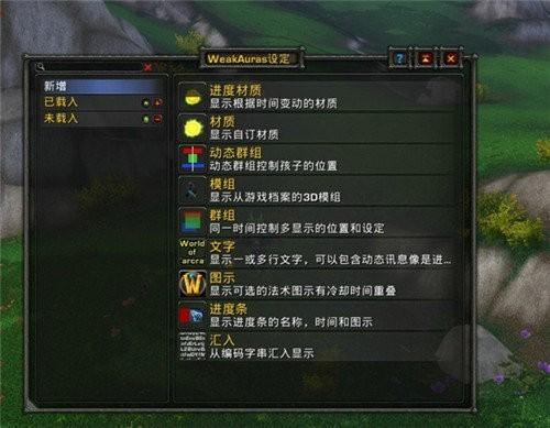 weakauras下载中文版