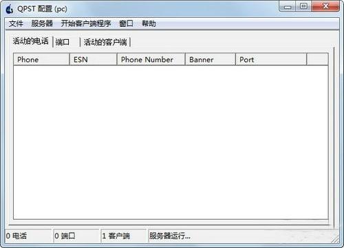 qpst刷机包下载安装