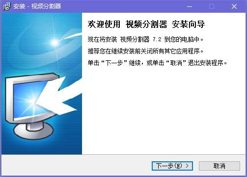 视频分割软件免费版下载绿色版