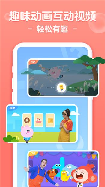 小猴启蒙app手机版下载安装