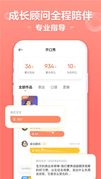 小猴启蒙app下载