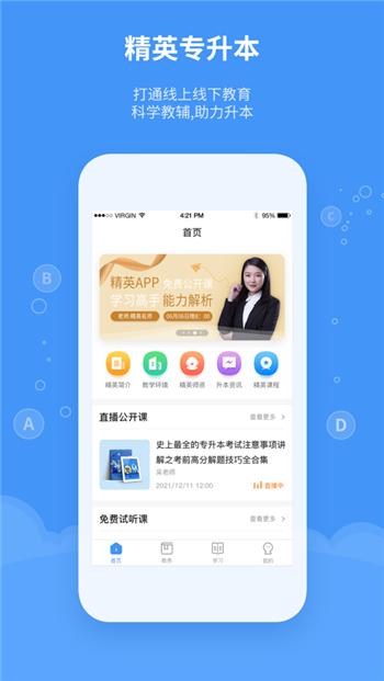 精英专升本app下载新版地址