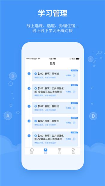 精英专升本app下载