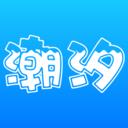 潮汐表app正版