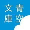 青空文库app新版